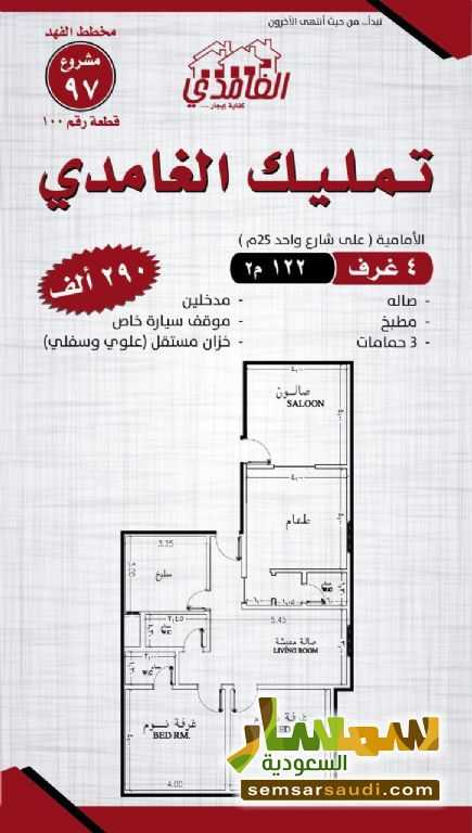 Photo 3 - Apartment 4 bedrooms 3 baths 122 sqm without finish For Sale Jeddah Makkah