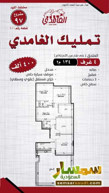 Photo 6 - Apartment 4 bedrooms 3 baths 122 sqm without finish For Sale Jeddah Makkah