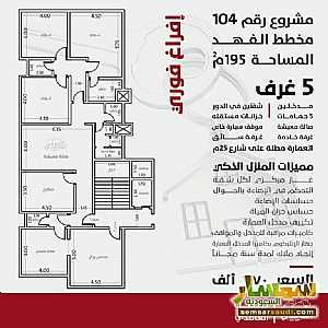 Apartment 5 bedrooms 5 baths 195 sqm super lux For Sale Jeddah Makkah - 1
