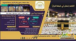 Ad Photo: Apartment 4 bedrooms 3 baths 157 sqm super lux in Mecca  Makkah