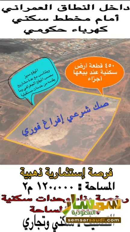 Ad Photo: Land 120000 sqm in Afif  Ar Riyad
