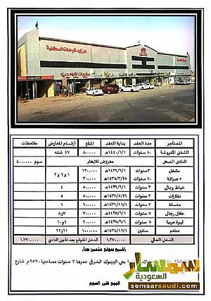 Ad Photo: Building 2520 sqm super lux in Riyadh  Ar Riyad