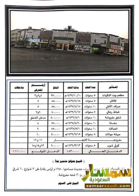 Photo 1 - Building 1950 sqm super lux For Sale Riyadh Ar Riyad