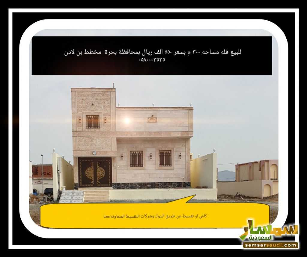 Photo 1 - Villa 5 bedrooms 3 baths 300 sqm lux For Sale Bahrah Makkah
