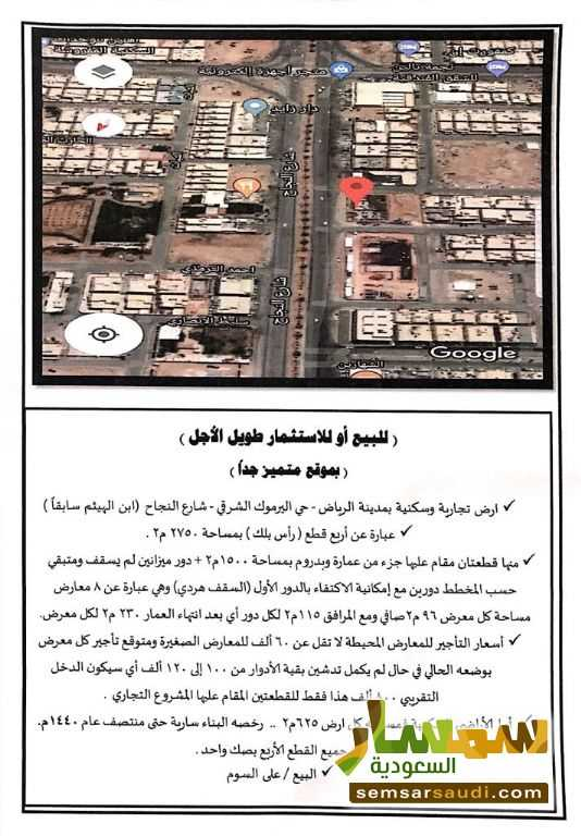 Photo 1 - Land 2750 sqm For Sale Riyadh Ar Riyad