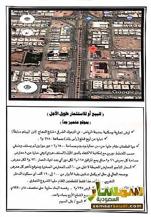 Land 2750 sqm For Sale Riyadh Ar Riyad - 1